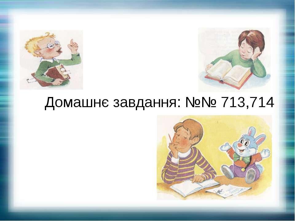 Домашнє завдання: №№ 713,714