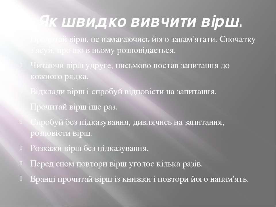 Як швидко вивчити вірш. Прочитай вірш, не намагаючись його запам'ятати. Споча...