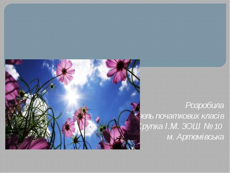 Виховна година « Природа – твій дім, бережи його» Розробила вчитель початкови...
