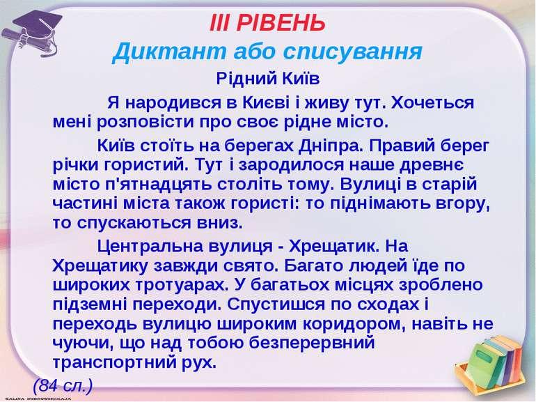 III РІВЕНЬ Диктант або списування Рідний Київ Я народився в Києві і живу тут....