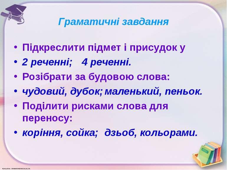 Граматичні завдання Підкреслити підмет і присудок у 2 реченні; 4 реченні. Роз...