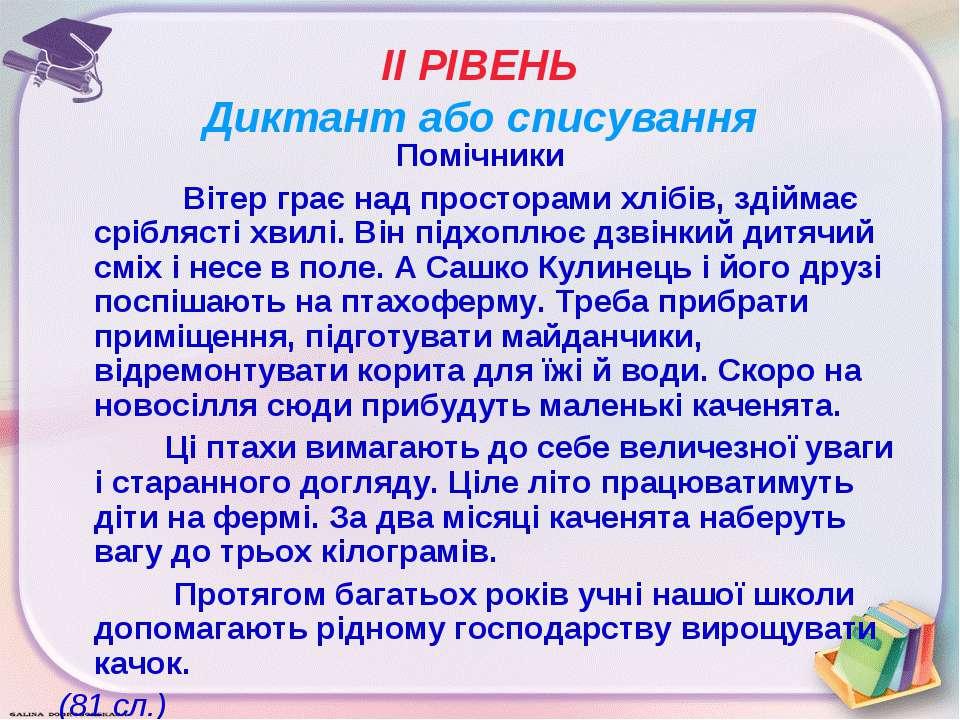 II РІВЕНЬ Диктант або списування Помічники Вітер грає над просторами хлібів, ...