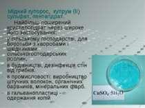 Мідний купорос, купрум (ІІ) сульфат, пентагідрат. Найбільш поширений кристало...