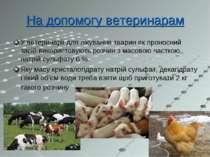 На допомогу ветеринарам У ветеринарії для лікування тварин як проносний засіб...