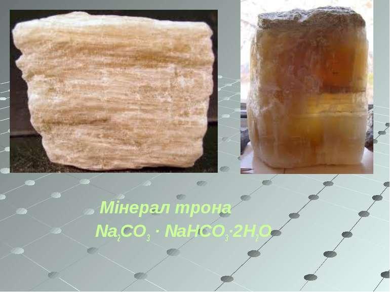 Мінерал трона Na2CO3 ∙ NaHCO3∙2H2O
