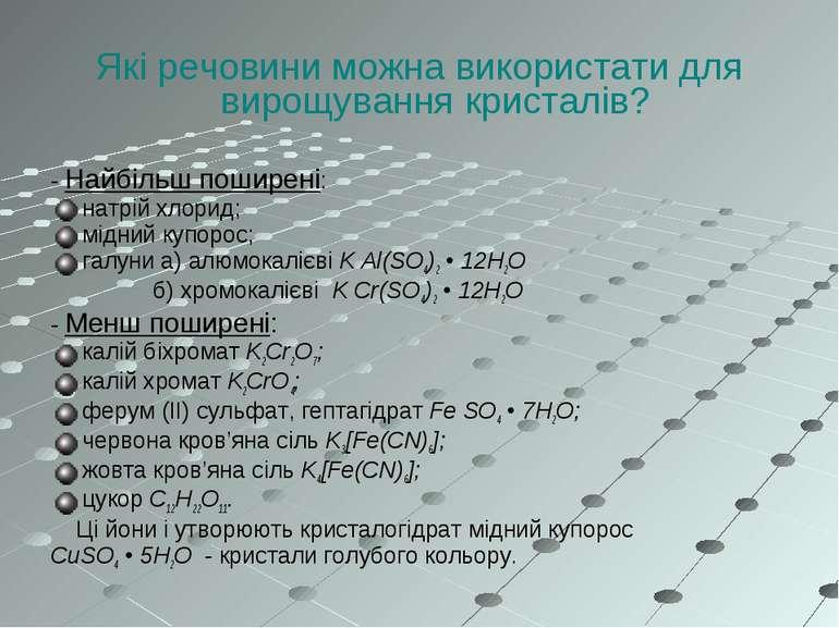 Які речовини можна використати для вирощування кристалів? - Найбільш поширені...