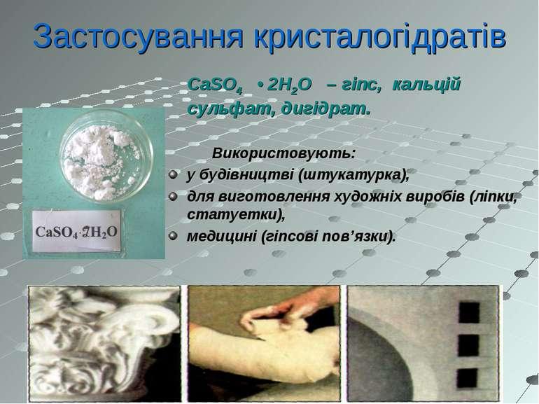Застосування кристалогідратів СаSO4 • 2H2O – гіпс, кальцій сульфат, дигідрат....