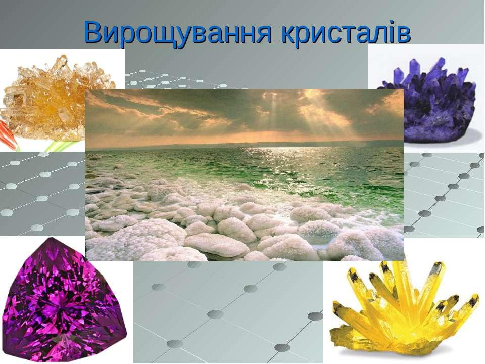 Вирощування кристалів