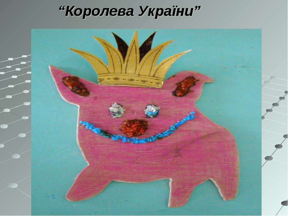 """""""Королева України"""""""