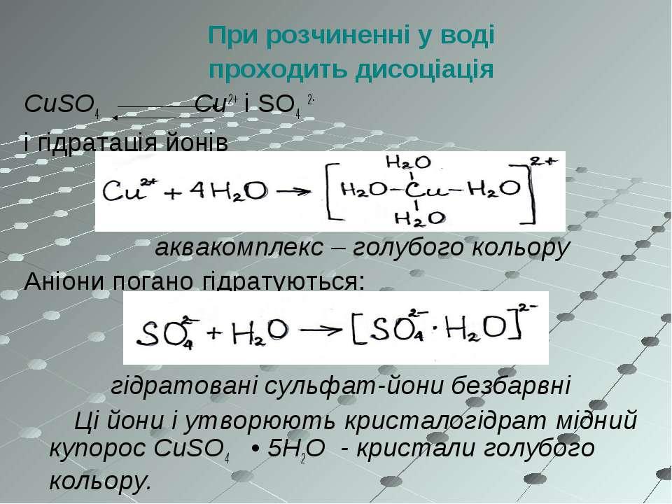При розчиненні у воді проходить дисоціація CuSO4 Cu2+ і SO4 2- і гідратація й...