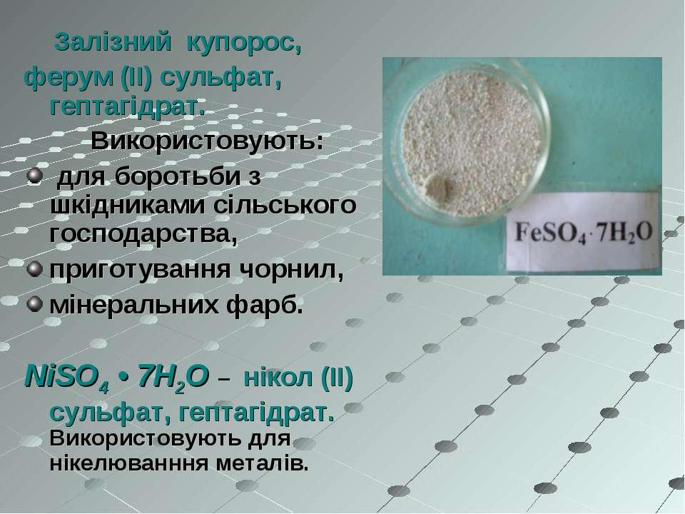 Залізний купорос, ферум (ІІ) сульфат, гептагідрат. Використовують: для бороть...