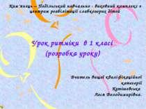 Кам'янець – Подільський навчально - виховний комплекс з центром реабілітації ...