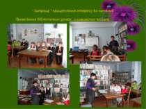 """"""" Хитрощі """" прищеплення інтересу до читання Проведення бібліотечних уроків, п..."""