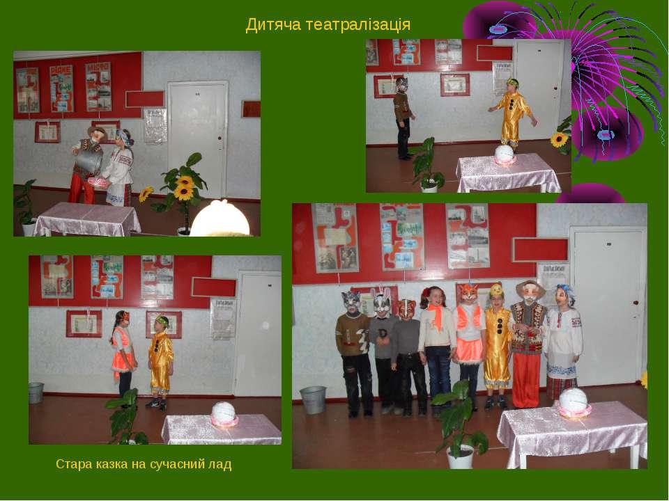 Дитяча театралізація Стара казка на сучасний лад