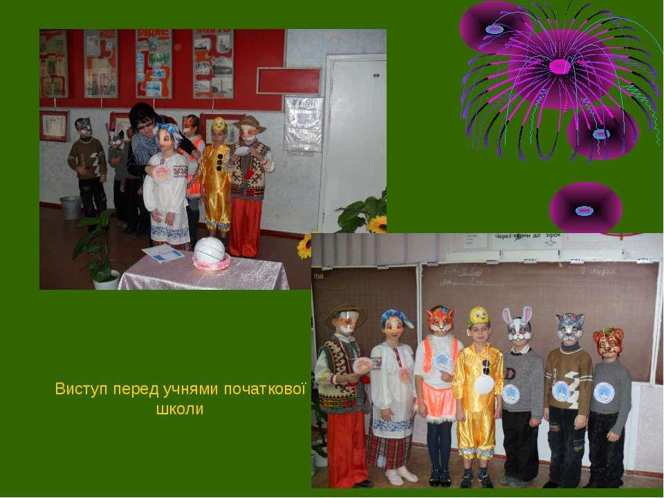 Виступ перед учнями початкової школи