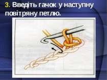 3. Введіть гачок у наступну повітряну петлю.