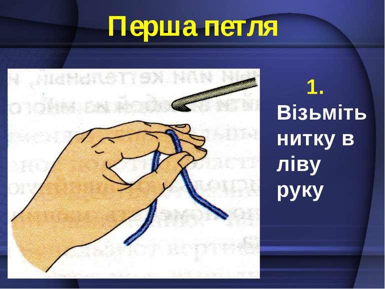 Перша петля 1. Візьміть нитку в ліву руку