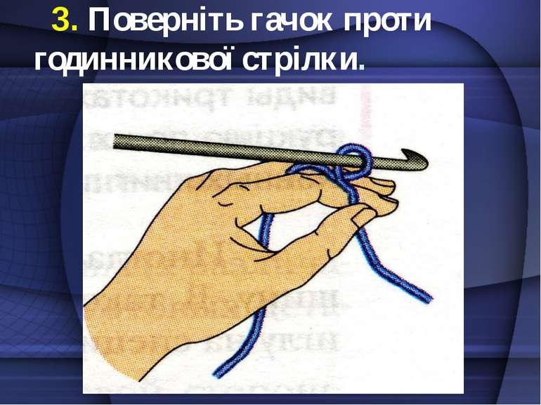 3. Поверніть гачок проти годинникової стрілки.