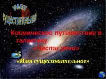 Космическое путешествие в галактику «Части речи» «Имя существительное»