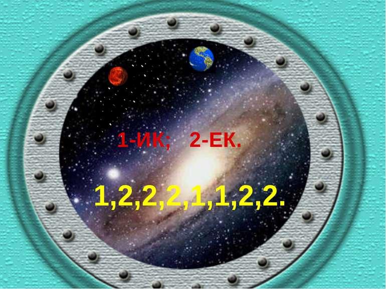1-ИК; 2-ЕК. 1,2,2,2,1,1,2,2.