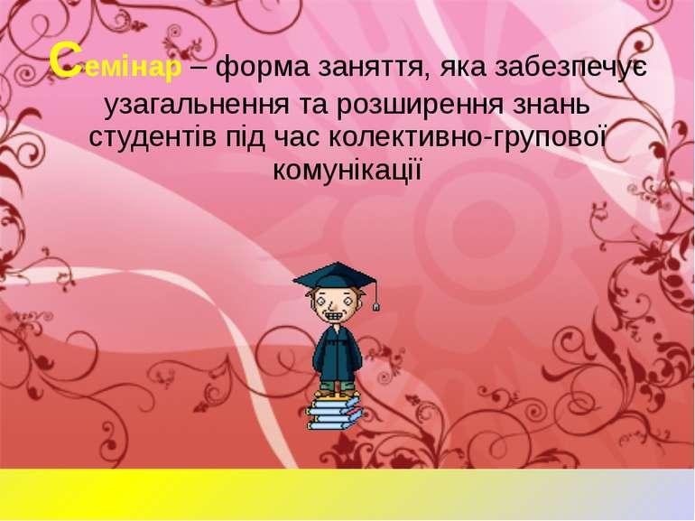 Cемінар – форма заняття, яка забезпечує узагальнення та розширення знань студ...