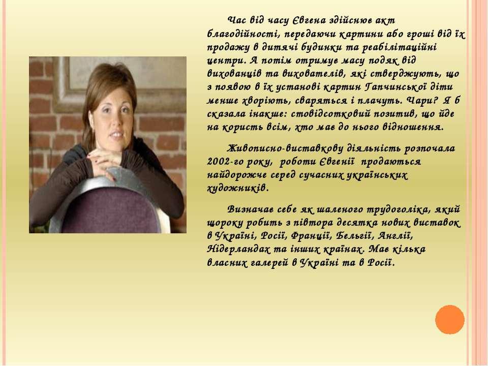 Час від часу Євгена здійснює акт благодійності, передаючи картини або гроші в...