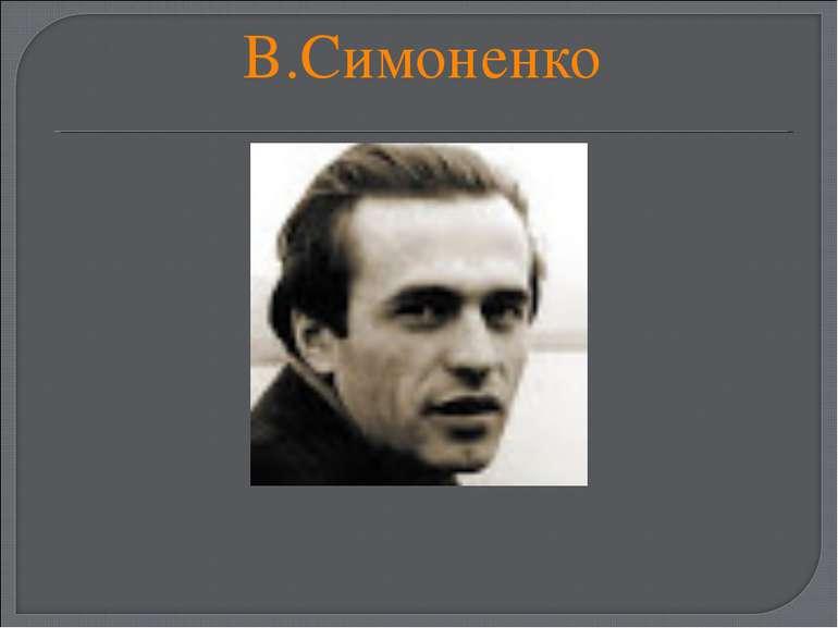 В.Симоненко