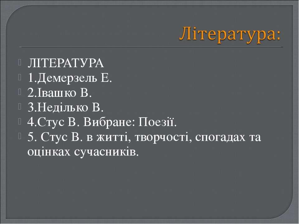 ЛІТЕРАТУРА 1.Демерзель Е. 2.Івашко В. 3.Неділько В. 4.Стус В. Вибране: Поезії...