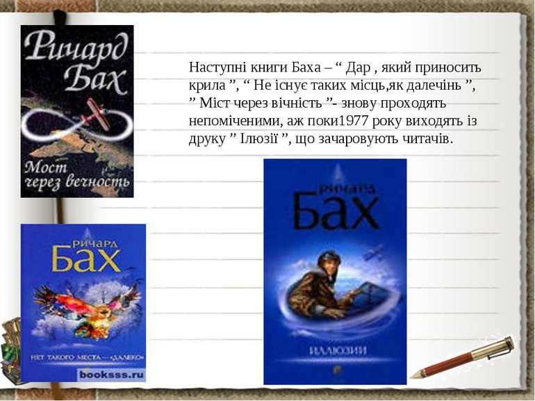 """Наступні книги Баха – """" Дар , який приносить крила """", """" Не існує таких місць,..."""