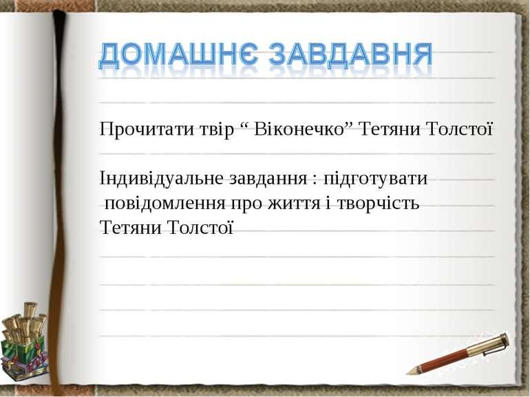 """Прочитати твір """" Віконечко"""" Тетяни Толстої Індивідуальне завдання : підготува..."""