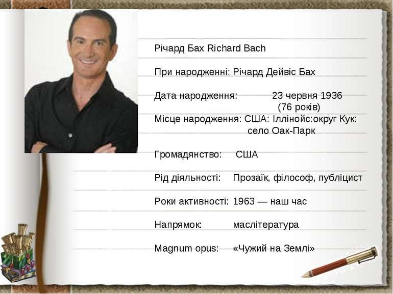 Річард Бах Richard Bach При народженні: Річард Дейвіс Бах Дата народження: 23...