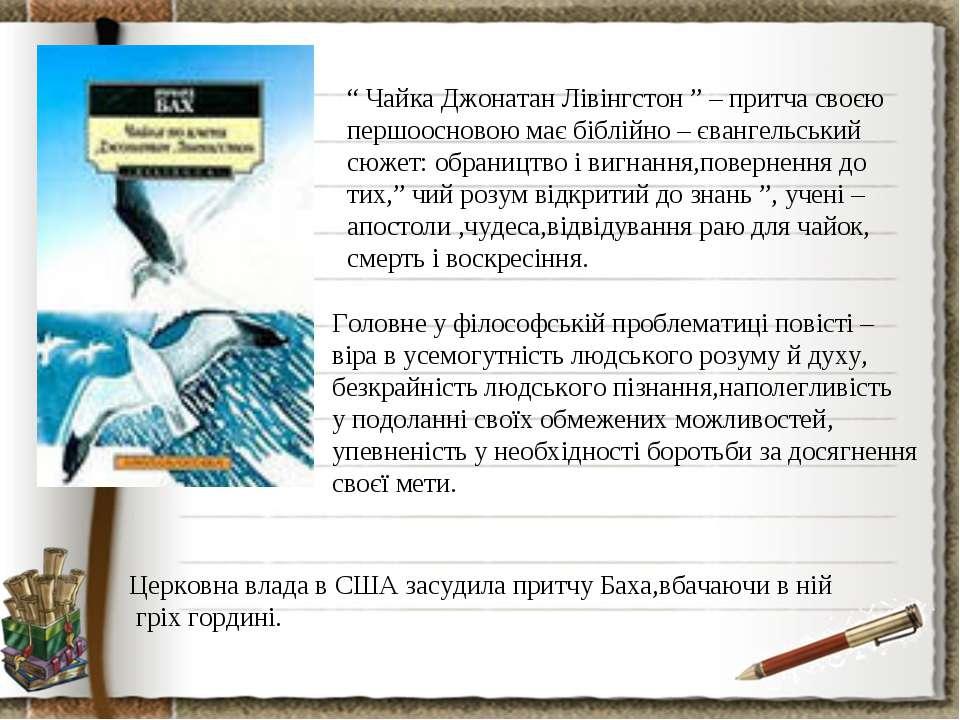 """"""" Чайка Джонатан Лівінгстон """" – притча своєю першоосновою має біблійно – єван..."""