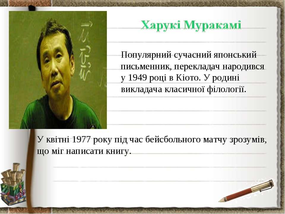 Популярний сучасний японський письменник, перекладач народився у 1949 році в ...