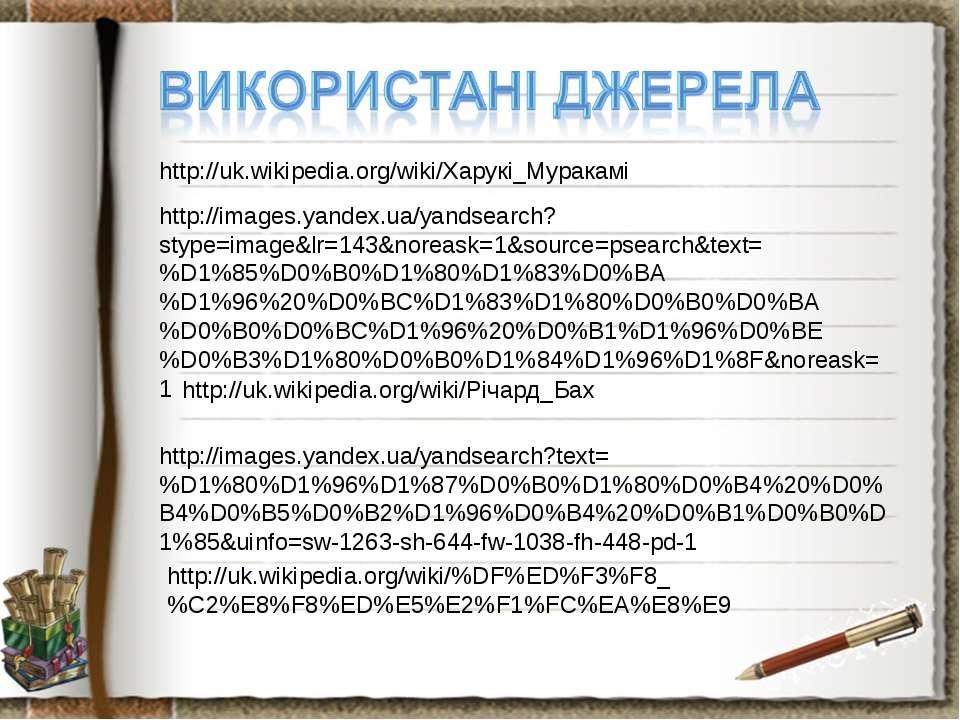http://uk.wikipedia.org/wiki/Харукі_Муракамі http://images.yandex.ua/yandsear...