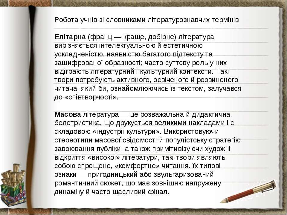 Робота учнів зі словниками літературознавчих термінів Елітарна (франц.— краще...