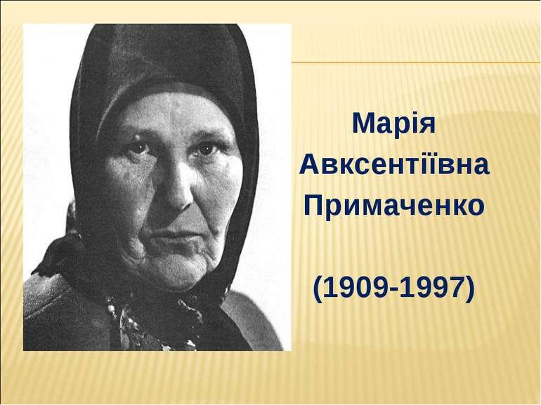 Марія Авксентіївна Примаченко (1909-1997)
