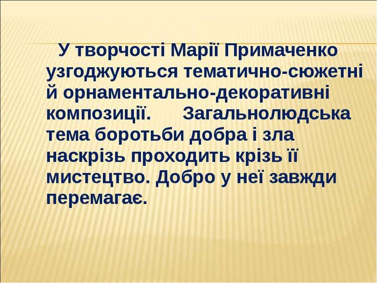 У творчості Марії Примаченко узгоджуються тематично-сюжетні й орнаментально-д...