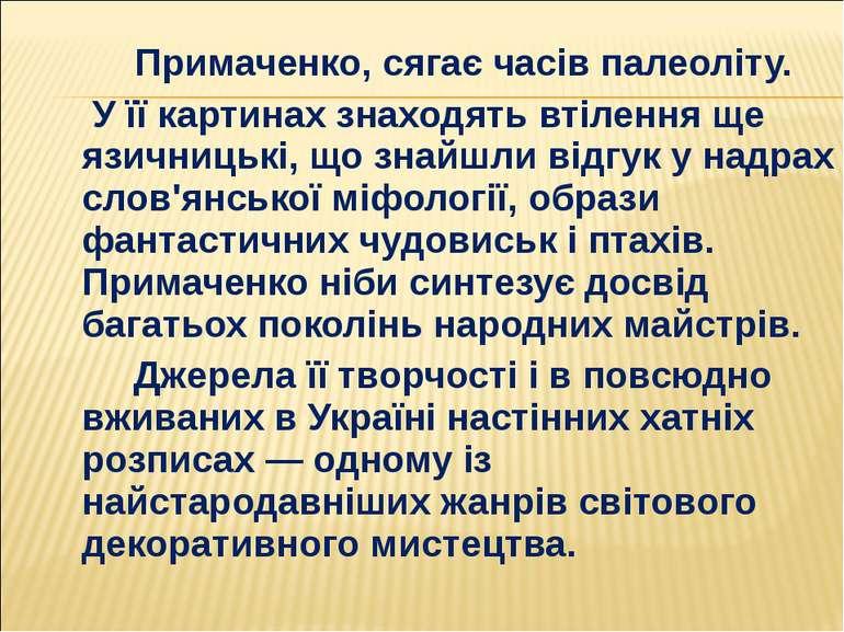 Примаченко, сягає часів палеоліту. У її картинах знаходять втілення ще язични...