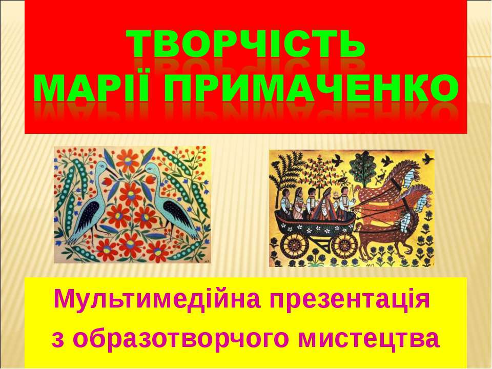 Мультимедійна презентація з образотворчого мистецтва