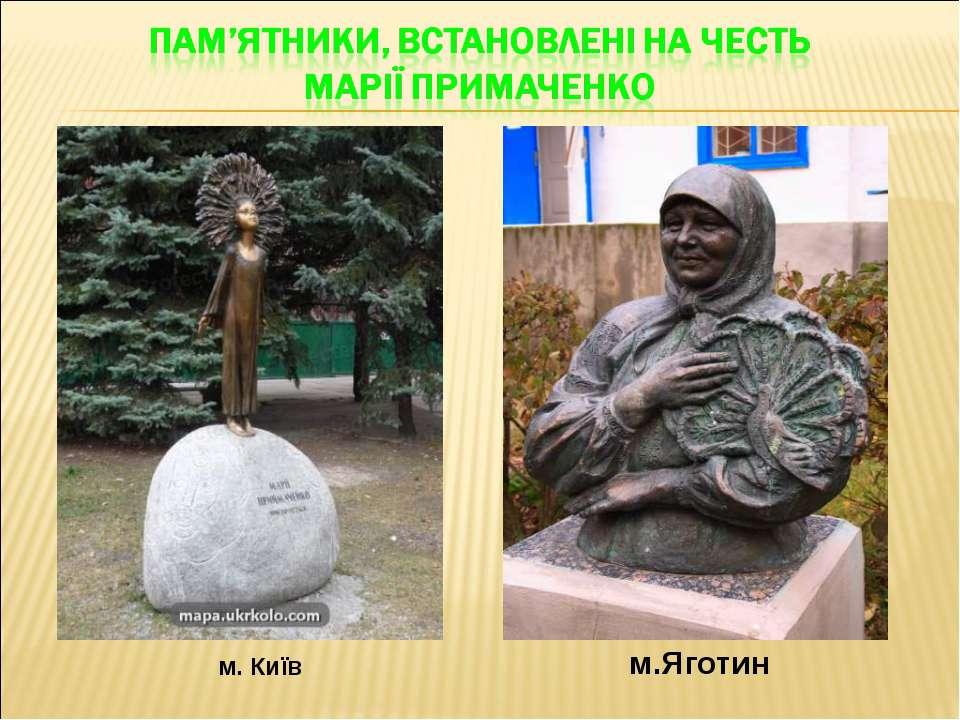 м. Київ м.Яготин