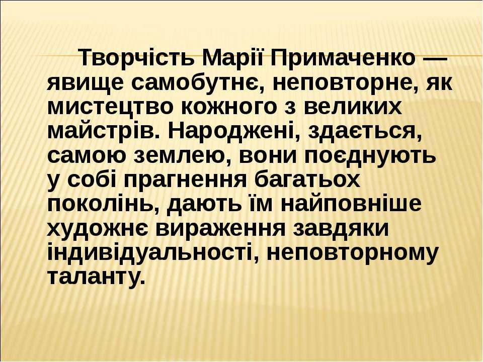 Творчість Марії Примаченко — явище самобутнє, неповторне, як мистецтво кожног...