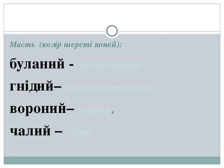 Словникова робота: Масть (колір шерсті коней): буланий - світло-рудий; гнідий...