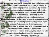 Коментар Психологiчна новела М. Коцюбинського «Intermezzo» дуже близька за жа...