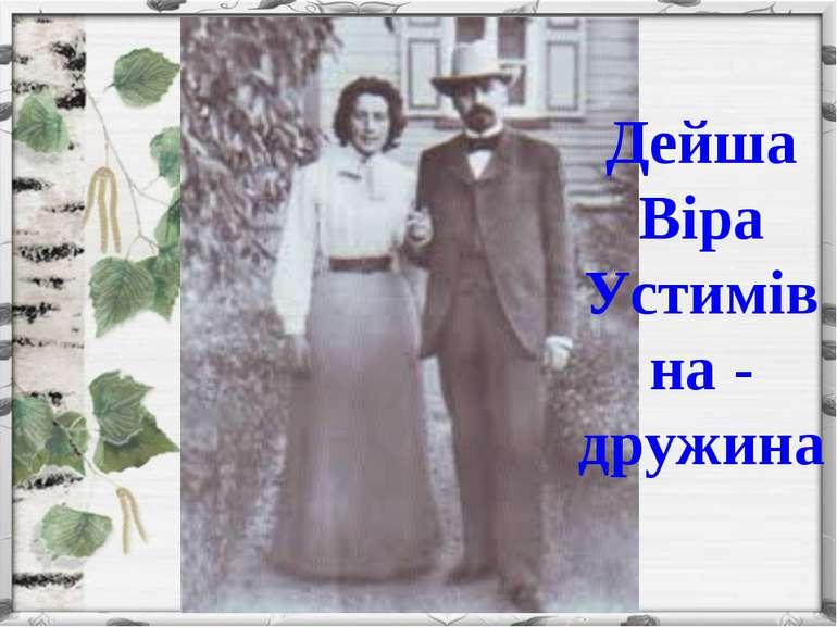 Дейша Віра Устимівна - дружина