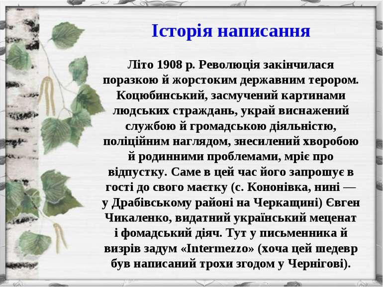 Історія написання Літо 1908 р. Революція закінчилася поразкою й жорстоким дер...