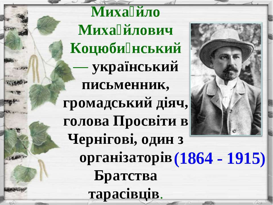 Миха йло Миха йлович Коцюби нський — український письменник, громадський діяч...
