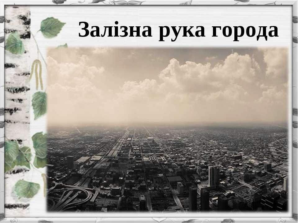 Залізна рука города