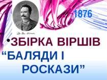 """1876 ЗБІРКА ВІРШІВ """"БАЛЯДИ І РОСКАЗИ"""""""