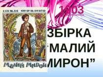 """ЗБІРКА """"МАЛИЙ МИРОН"""" 1903"""