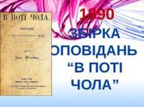"""ЗБІРКА ОПОВІДАНЬ """"В ПОТІ ЧОЛА"""" 1890"""